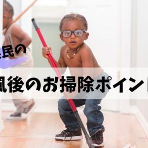 台風後にやるべきことは?台風後のお掃除ポイントを沖縄県民目線からご紹介!