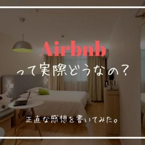Airbnbって実際どうなの?海外で実際に泊まってみた感想!