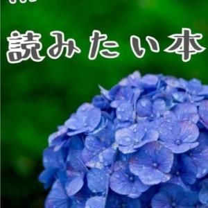 梅雨の時期に!雨の日に読みたい本『雨の日も、晴れ男』