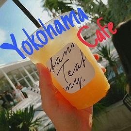 横浜のおしゃれビーチカフェ「THE BEACH」