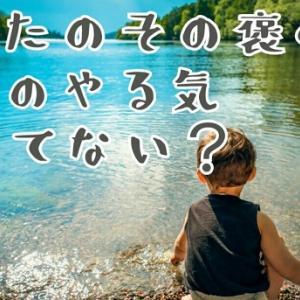 あなたのその褒め方、子供のやる気奪ってない?子供のモチベーションを維持する褒め方とは?