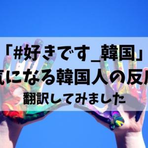 【韓国】『#好きです韓国』の韓国人の反応は?アンサーハッシュタグ『#好きです日本』と『#諦めないで韓日交流』を日本語に翻訳してみた