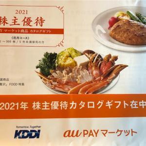 【投資】KDDIの株主優待が届きました!
