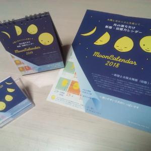グリーティングライフ 月の満ち欠け 新暦・旧暦カレンダー 毎年買ってしまうワケ