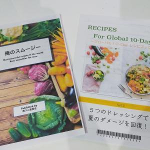 9月のローフードレシピも無料でもらえる! 締め切り18日 グローバル10daysとは(その2)