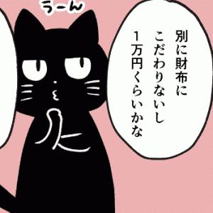 友達の買い物に付き添った話 〜財布編①〜