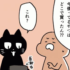 友達の買い物に付き添った話 〜財布編②〜