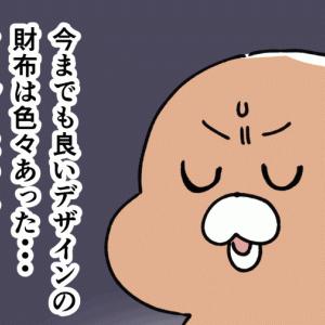 友達の買い物に付き添った話 〜財布編③〜