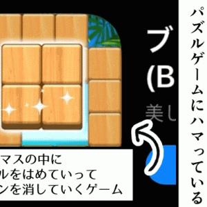 パズルゲームにハマってる話