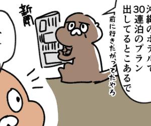 沖縄でワーケーションするなら
