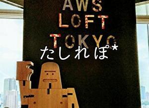 これが無料?!ウワサのAWSのコワーキングスペース【AWS Loft Tokyo】へ行ってきたのでレポートしちゃうぞ!