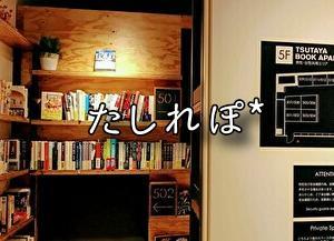 思わず目うつりしちゃう!新宿のコワーキングスペース【TSUTAYA BOOK APARTMENT】で大量の本に誘惑されながら作業してきました☆