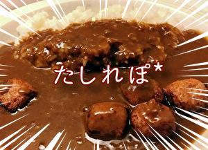 【カレーの王様 西新宿店】パパッと&ガッツリ食べたい時に便利なカレーライス屋さん♪【チケットレストラン利用可!】