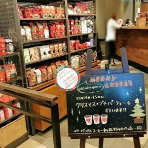 【スターバックスコーヒー 新宿野村ビル店】半オープン席でやや席数にも余裕のある店舗です!【チケットレストラン食事券 利用可!】
