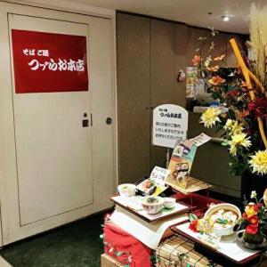 """【つゞらお 本店(新宿)】エコロジーな豚肉""""優とん""""がいただける落ち着いたお蕎麦屋さん!"""