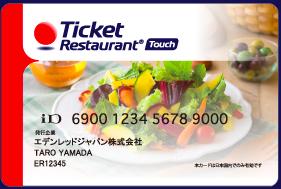 【チケットレストランタッチ】とは?使い方や注意点もレポート!