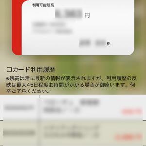 チケットレストランタッチ専用アプリ【Ticket Restaurant Japan】の使い方や使用感をレポート!