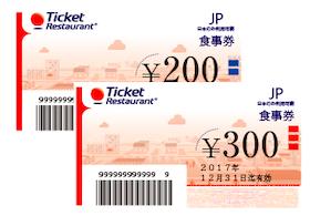 【チケットレストラン食事券】とは?使い方や注意点、加盟店まとめ