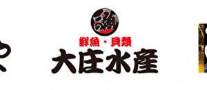 【チケットレストランタッチ】『庄や』『日本海庄や』『大庄水産』の各店舗が加盟店に追加されました!【新規加盟店情報】