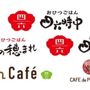 【チケットレストランタッチ】イオンイーハートの飲食店5ブランドが加盟店に追加されました!【新規加盟店情報】
