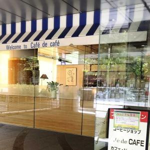 〜カフェ・ド・カフェ 編〜 BV券でお得にゆっくり♪おすすめカフェ【7】