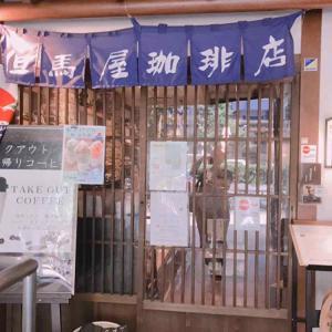 〜但馬屋珈琲店 本店 編〜 BV券でお得にゆっくり♪おすすめカフェ【8】