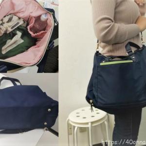 ことりっぷとフェリシモのコラボ軽量バッグは旅行にも普段使いにも使いやすい。
