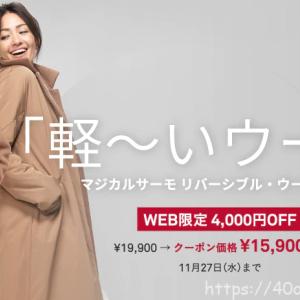 DoCLASSEのマジカルサーモコートで使える4,000円OFFクーポン