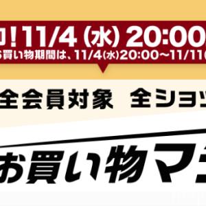 【80%OFF・50%クーポン】楽天お買い物マラソンの超お得ファッション情報!
