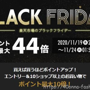 楽天市場のブラックフライデー、クーポンで最大9,600円割引も。