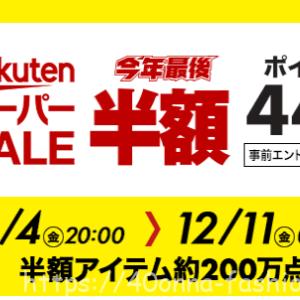 【クーポン】楽天スーパーセールの超お得ファッション情報!