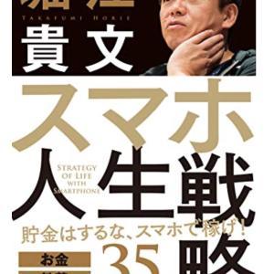 【読書】ホリエモン著:「スマホ人生戦略 お金・教養・フォロワー35の行動スキル」を読んで