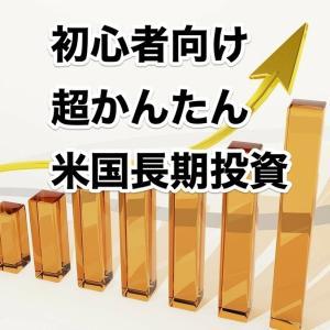【10年長期投資】初心者向け:超かんたん米国長期投資