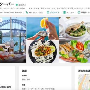 【海外旅行】英語不要!海外レストランを日本から簡単Web予約する方法