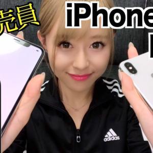 【スマートフォン】新型iPhone「iPhone XS」、「iPhone XS Max」、「iPhone XR」の比較レビュー