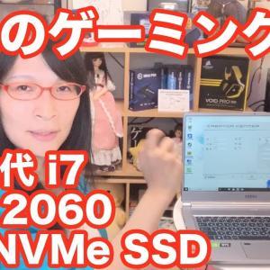 【ノートパソコン】 MSI製のノートパソコン「65」の 2019年モデルをレビュー