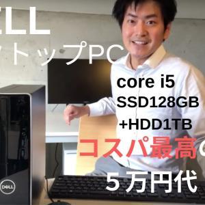 【デスクトップパソコン】DELL製のデスクトップパソコン「Inspiron 3470」のレビュー