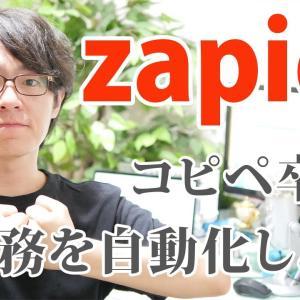 【アプリ】仕事を効率化させるアプリ「Zapier」についてレビュー