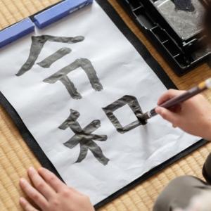 小学校集金いくらシリーズ☆3年生の習字セットからの高学年用書初め太筆が高い