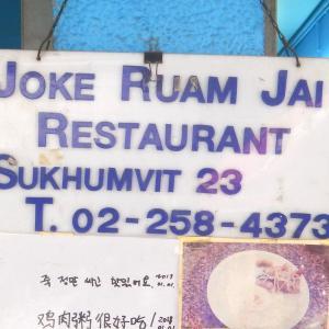 アソークにある庶民的なジョーク専門店! 店自慢の一品は疲れた胃に染み渡る優しい味でした!!
