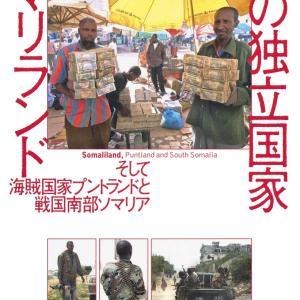読書旅vol.3|高野秀行『謎の独立国家ソマリランド』