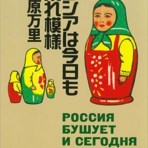 読書旅vol.5|米原万里『ロシアは今日も荒れ模様』
