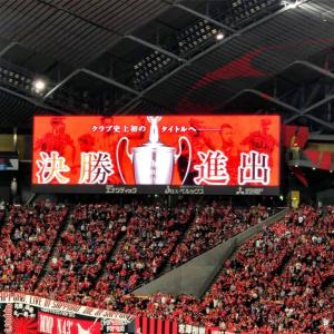 2019ルヴァンカップ決勝に向けて〜お知らせ〜