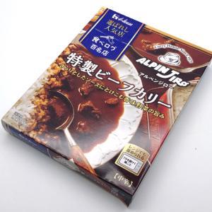 【レビュー】アルペンジロー特製ビーフカリー