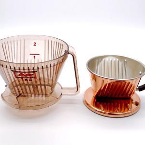 【コーヒー】台形?円錐?ドリッパーによる違い - 台形編