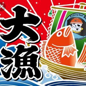 8月9日(日)【清和丸III】青物等狙い 大漁満足