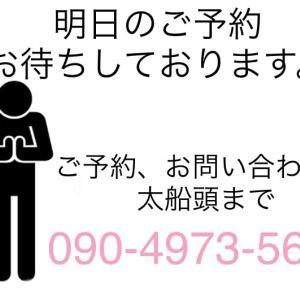 明日の乗合急募!!