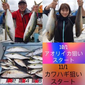 9月16日(水)【清和丸III】カツオ狙い 【清和丸Ⅶ】カンパチ青物狙い(ジギング )