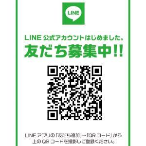 清和丸LINEアカウント開設!!