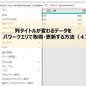 列タイトルが変わるデータをパワークエリで取得・更新する方法(4)